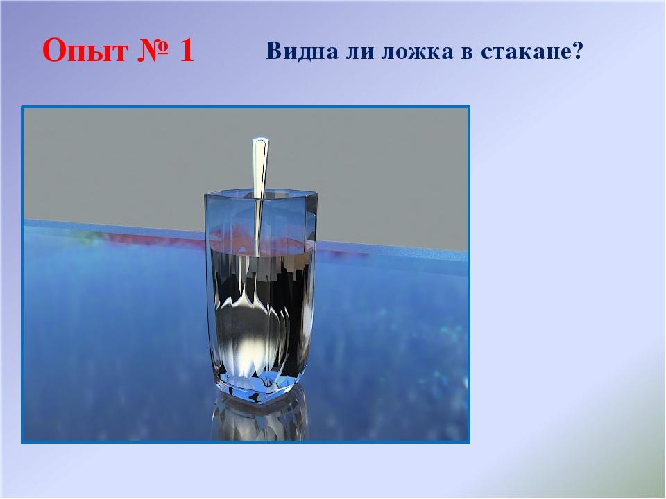 Опыт №3 Давайте понюхаем воду.
