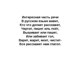 Интересная часть речи В русском языке живет, Кто что делает расскажет, Чертит