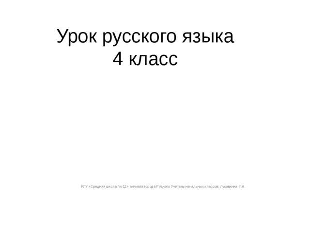 Урок русского языка 4 класс КГУ «Средняя школа № 12» акимата города Рудного У...