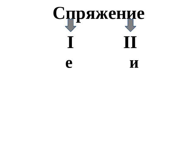 Спряжение I II е и
