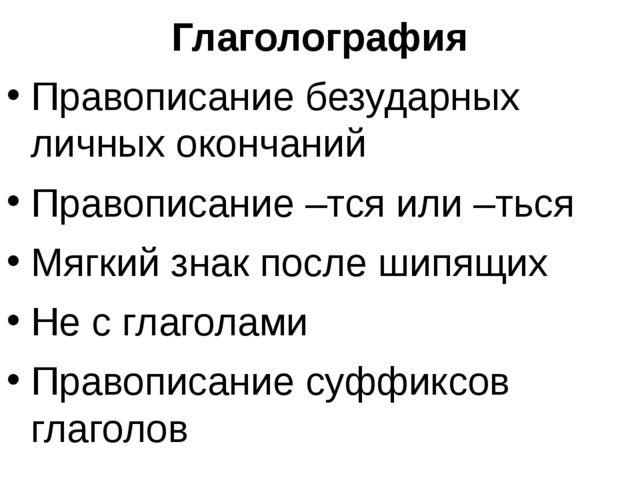 Глаголография Правописание безударных личных окончаний Правописание –тся или...
