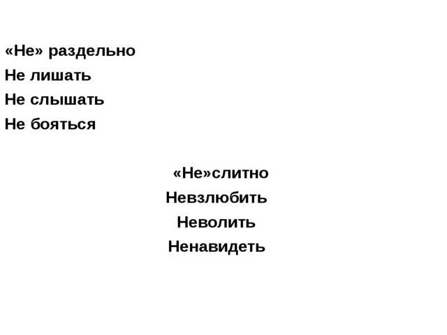 «Не» раздельно Не лишать Не слышать Не бояться «Не»слитно Невзлюбить Неволить...