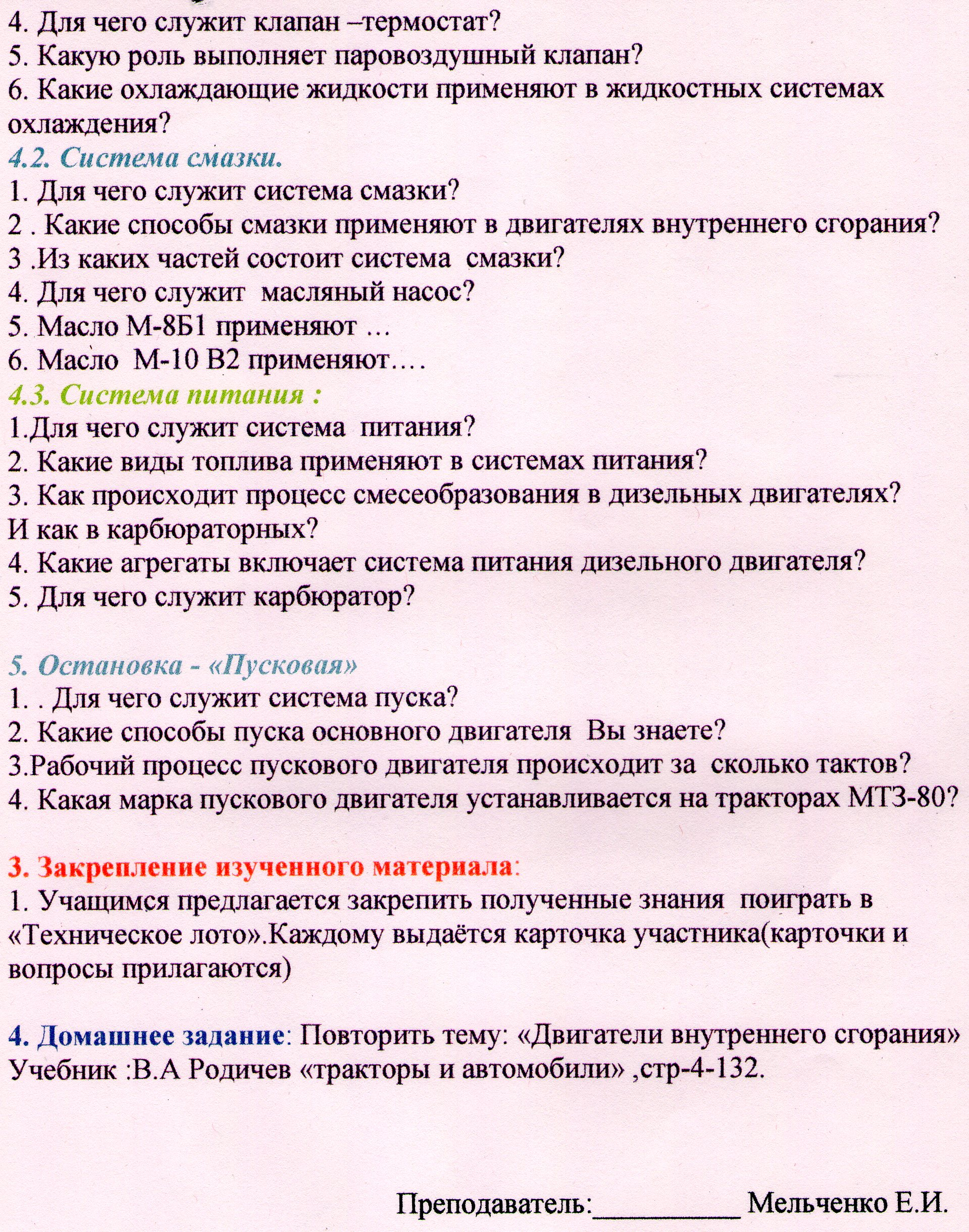 C:\Users\Василий Мельченко\Pictures\img507.jpg