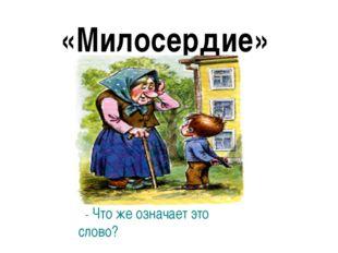 «Милосердие» - Что же означает это слово?