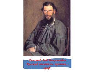 Толстой Лев Николаевич Русский писатель, прозаик , граф