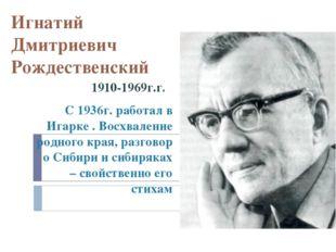 Игнатий Дмитриевич Рождественский 1910-1969г.г. С 1936г. работал в Игарке . В