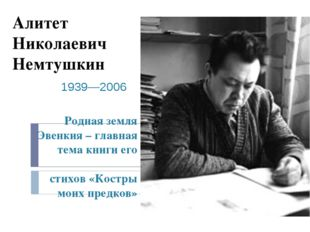 Алитет Николаевич Немтушкин Родная земля Эвенкия – главная тема книги его сти