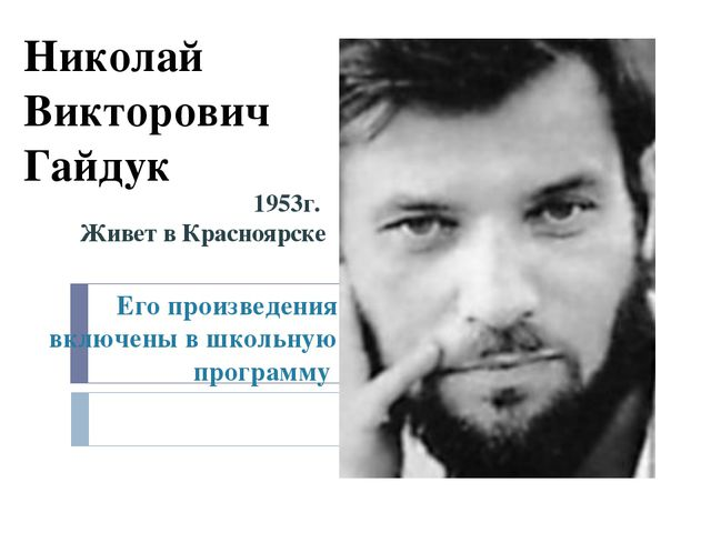 Николай Викторович Гайдук 1953г. Живет в Красноярске Его произведения включен...