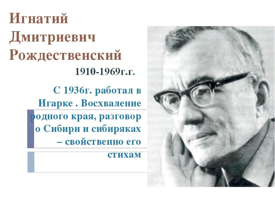 Игнатий Дмитриевич Рождественский 1910-1969г.г. С 1936г. работал в Игарке . В...
