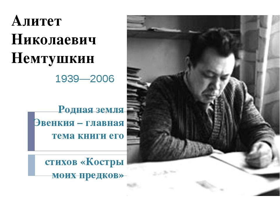 Алитет Николаевич Немтушкин Родная земля Эвенкия – главная тема книги его сти...