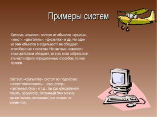 Примеры систем Система «самолет» состоит из объектов «крылья», «хвост», «двиг