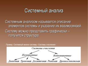 Системный анализ Системным анализом называется описание элементов системы и у