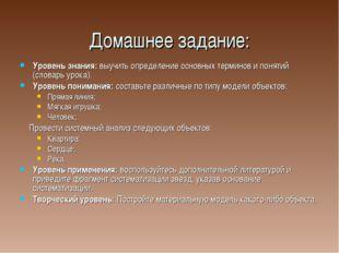 Домашнее задание: Уровень знания: выучить определение основных терминов и пон