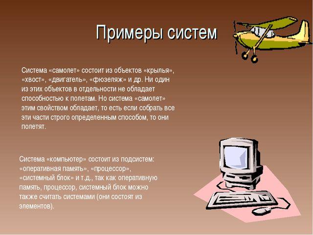 Примеры систем Система «самолет» состоит из объектов «крылья», «хвост», «двиг...