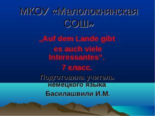 """МКОУ «Малолокнянская СОШ» """"Auf dem Lande gibt es auch viele Interessantes"""". 7"""