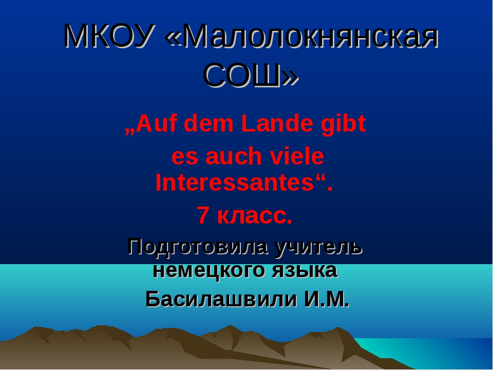 """МКОУ «Малолокнянская СОШ» """"Auf dem Lande gibt es auch viele Interessantes"""". 7..."""