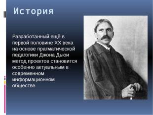 Разработанный ещё в первой половине XX века на основе прагматической педагоги
