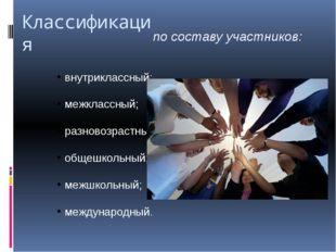 Классификация по составу участников: внутриклассный; межклассный; разновозрас