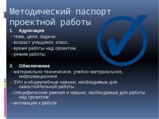 Методический паспорт проектной работы Адресация - тема, цели, задачи, - возра