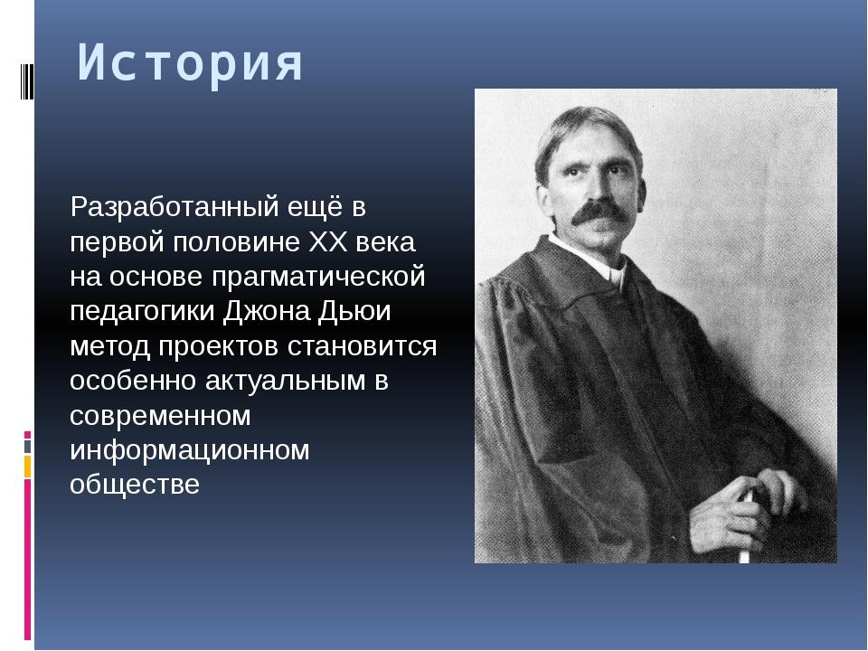Разработанный ещё в первой половине XX века на основе прагматической педагоги...