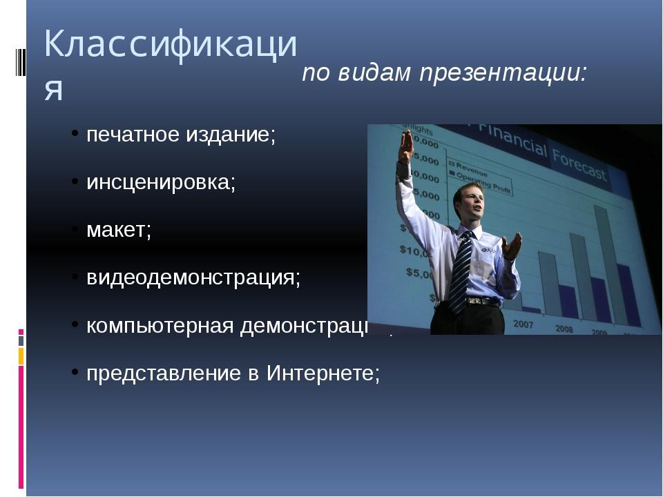 Классификация по видам презентации: печатное издание; инсценировка; макет; ви...