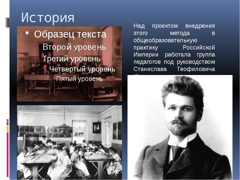 История Над проектом внедрения этого метода в общеобразовательную практику Ро...