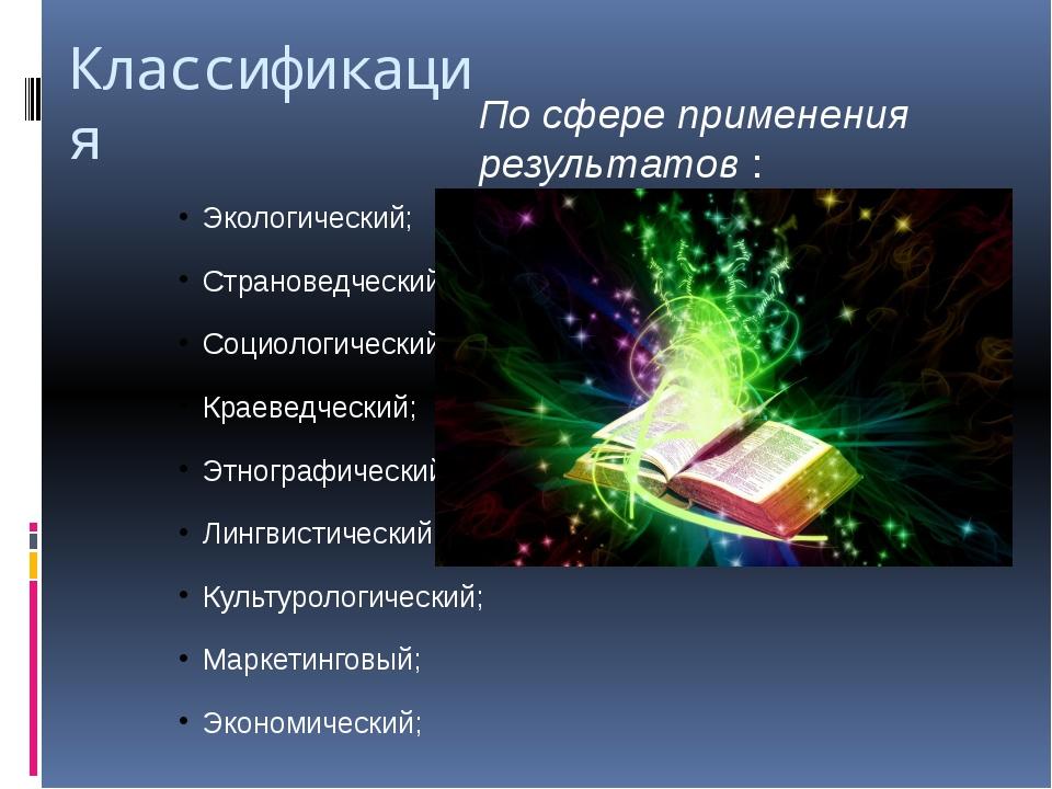Классификация По сфере применения результатов : Экологический; Страноведчески...