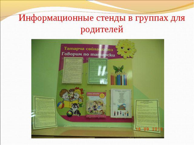 Информационные стенды в группах для родителей