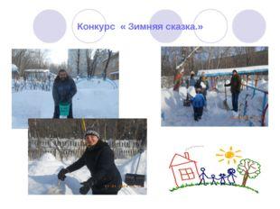 Конкурс « Зимняя сказка.»