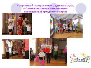 Спортивный конкурс нашего детского сада . « Самая спортивная мамочка моя» пос
