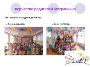 Творчество родителей безгранично Вот как они нарядили детей на: « День ромашк