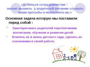 «Добиться сотрудничества – значит вызвать у родителей желание слушать ваши пр