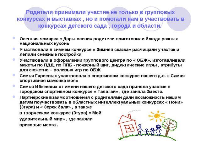 Родители принимали участие не только в групповых конкурсах и выставках , но и...