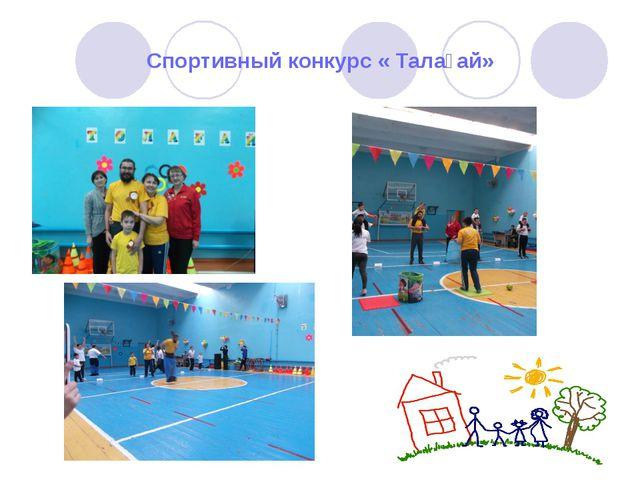 Спортивный конкурс « Талағай»