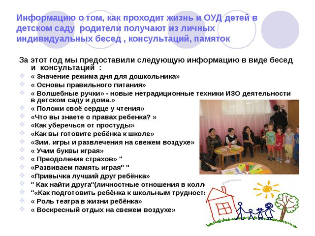 Информацию о том, как проходит жизнь и ОУД детей в детском саду родители полу...