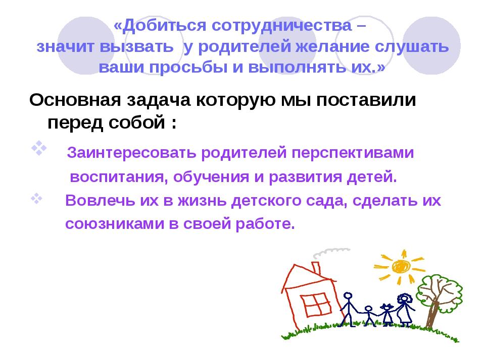 «Добиться сотрудничества – значит вызвать у родителей желание слушать ваши пр...