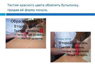 Тестом красного цвета облепить бутылочку, придав ей форму конуса.