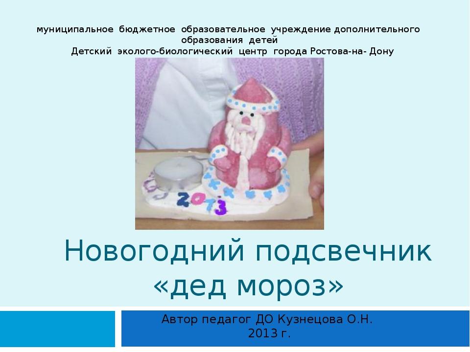 Новогодний подсвечник «дед мороз» муниципальное бюджетное образовательное учр...