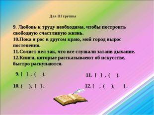9. Любовь к труду необходима, чтобы построить свободную счастливую жизнь. 10.
