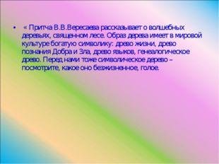« Притча В.В.Вересаева рассказывает о волшебных деревьях, священном лесе. Об