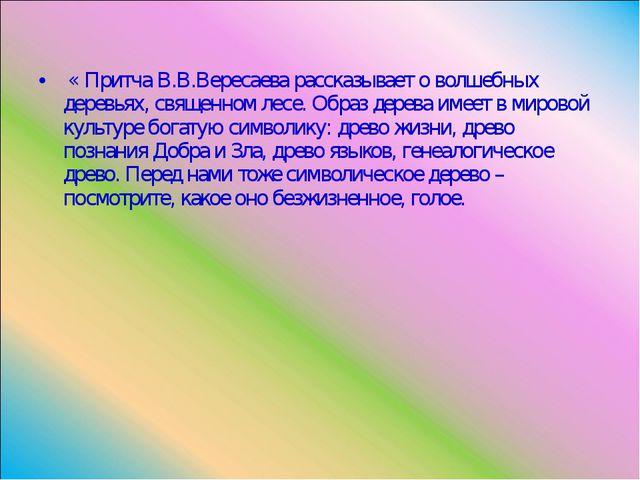 « Притча В.В.Вересаева рассказывает о волшебных деревьях, священном лесе. Об...