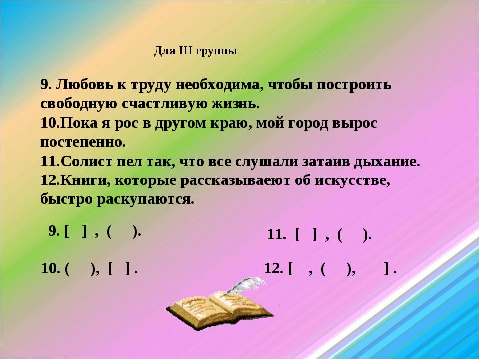 9. Любовь к труду необходима, чтобы построить свободную счастливую жизнь. 10....