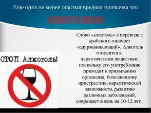 Еще одна не менее опасная вредная привычка это алкоголизм Слово «алкоголь» в