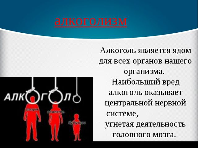 Алкоголь является ядом для всех органов нашего организма. Наибольший вред алк...