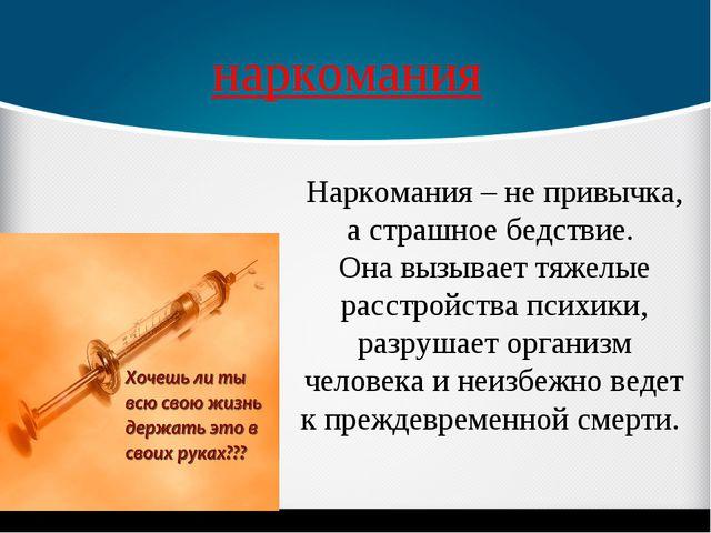 Наркомания – не привычка, а страшное бедствие. Она вызывает тяжелые расстройс...