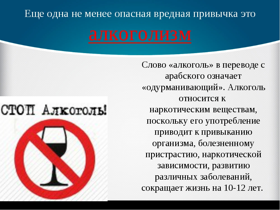 Еще одна не менее опасная вредная привычка это алкоголизм Слово «алкоголь» в...