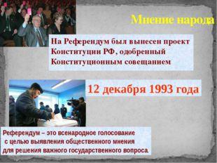 На Референдум был вынесен проект Конституции РФ, одобренный Конституционным с