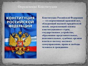 Конституция Российской Федерации — это нормативный правовой акт, обладающий в