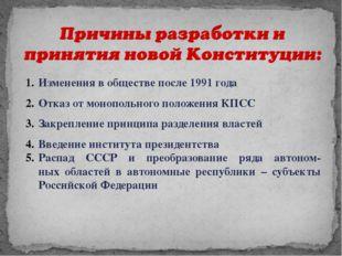 Изменения в обществе после 1991 года Отказ от монопольного положения КПСС Зак