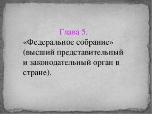 Глава 5. «Федеральное собрание» (высший представительный и законодательный ор